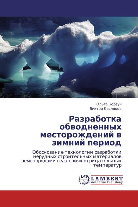 цены Разработка обводненных месторождений в зимний период