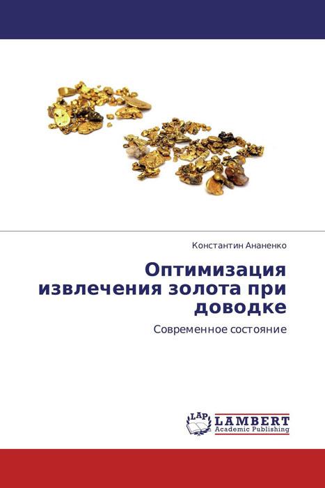 Оптимизация извлечения золота при доводке