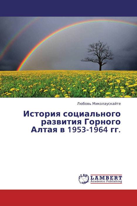 История социального развития Горного Алтая в 1953-1964 гг. михаил кобрин в руках сталина барановичская область 1944 1953 гг