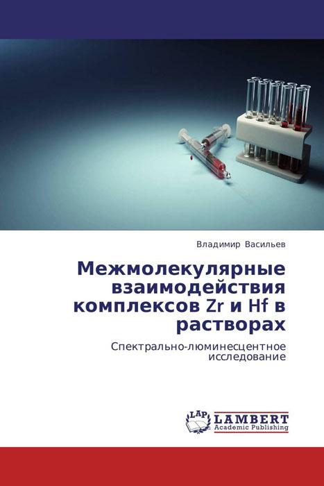 Межмолекулярные взаимодействия комплексов Zr и Hf в растворах л м григорьев экономика переходных процессов в 2 томах том 1