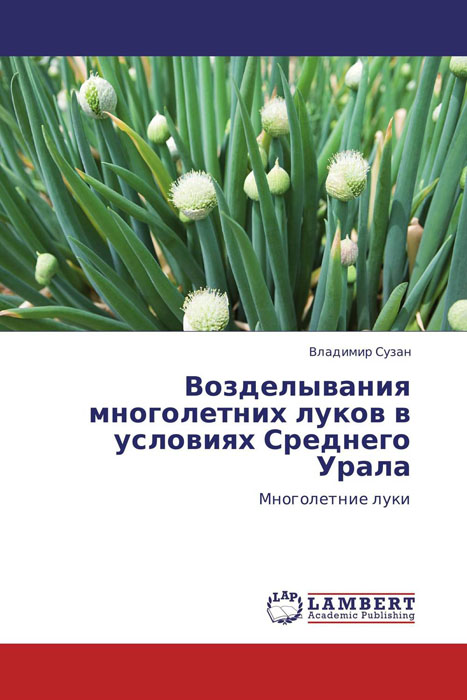 Zakazat.ru Возделывания многолетних луков в условиях Среднего Урала