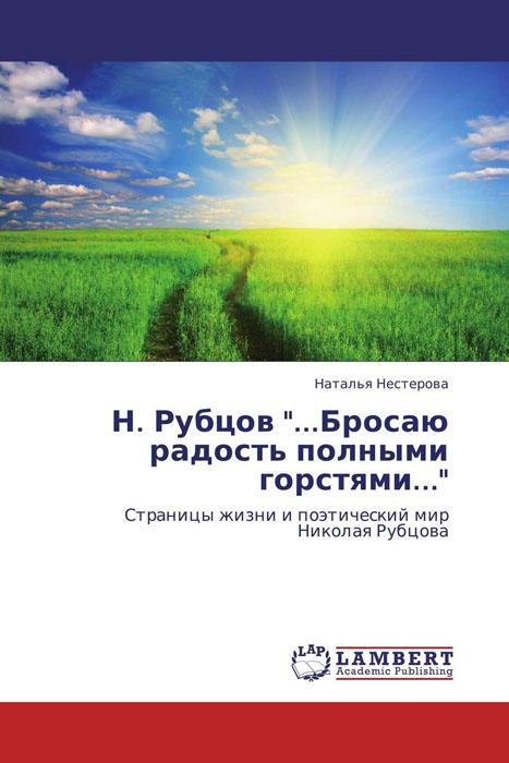 Н. Рубцов ...Бросаю радость полными горстями... даниленко н рубцова н сервисология учебное пособие