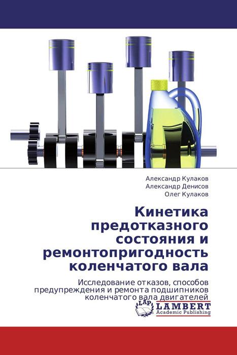 Кинетика предотказного состояния и ремонтопригодность коленчатого вала набор приспособлений для фиксации распределительных и коленчатых валов двигателей renault jonnesway al010180