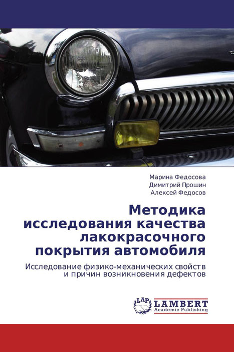 Методика исследования качества лакокрасочного покрытия автомобиля