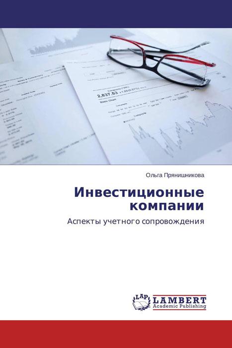 Инвестиционные компании учебники проспект рынок ценных бумаг учебник 2 е изд