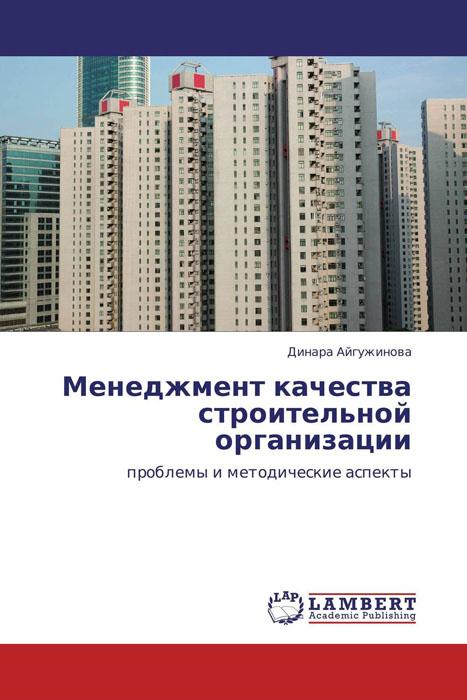 Менеджмент качества строительной организации