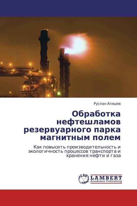 Обработка нефтешламов резервуарного парка магнитным полем