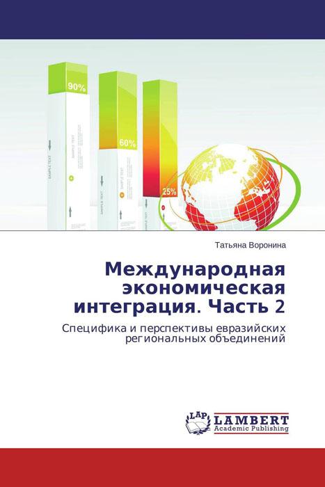 Международная экономическая интеграция. Часть 2