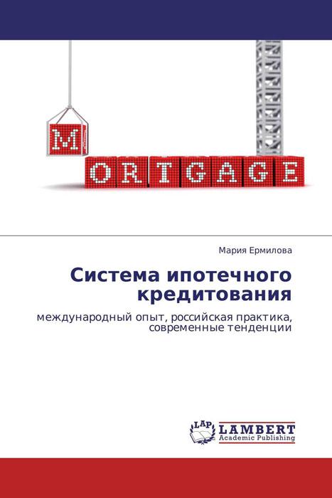 Система ипотечного кредитования 2 комн квартиру в химках вторичный рынок