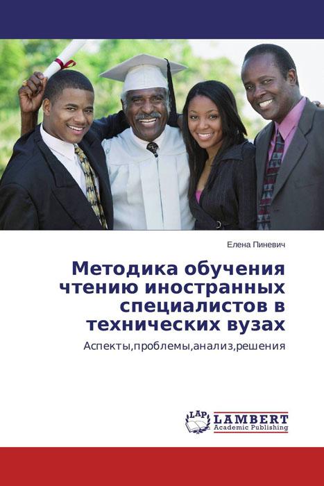 Методика обучения чтению иностранных специалистов в технических вузах рки учебник