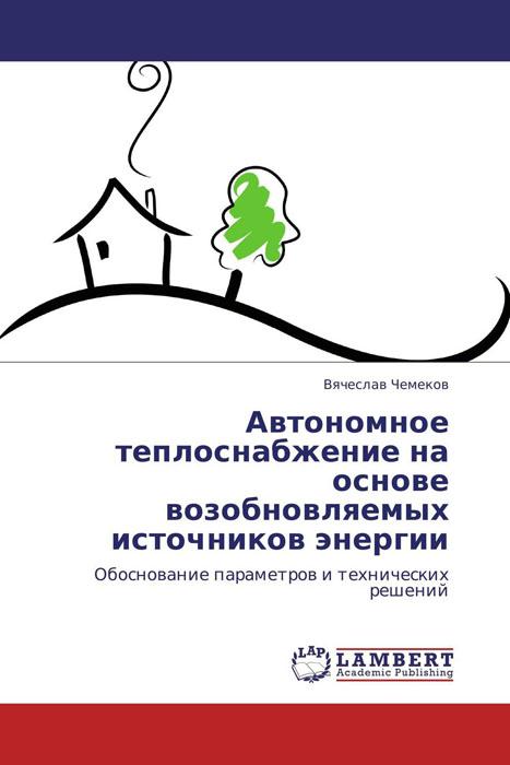 Автономное теплоснабжение на основе возобновляемых источников энергии перспективы развития систем теплоснабжения в украине