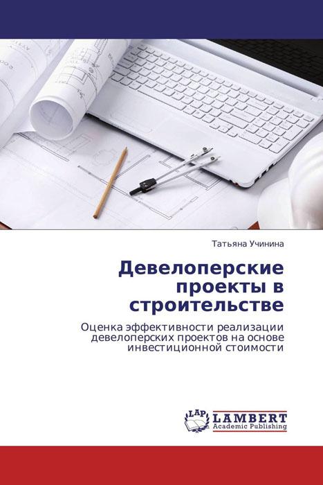 Девелоперские проекты в строительстве коровин в конец проекта украина