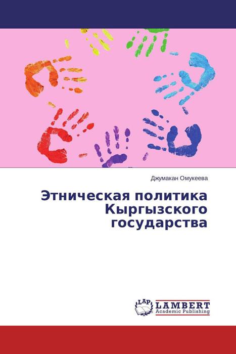 Этническая политика Кыргызского государства