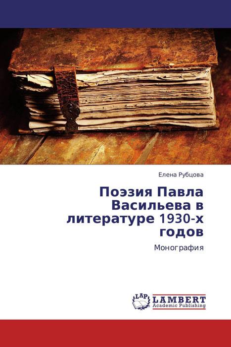 Скачать Поэзия Павла Васильева в литературе 1930-х годов быстро