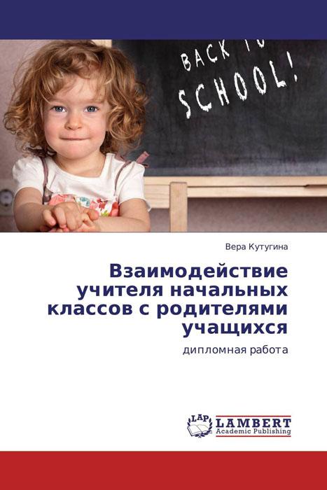 Взаимодействие учителя начальных классов с родителями учащихся