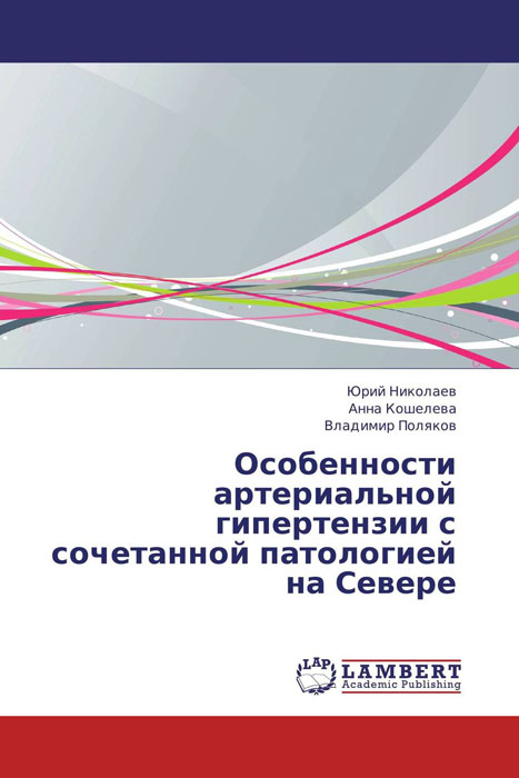 Особенности артериальной гипертензии с сочетанной патологией на Севере купить щебень на севере москвы