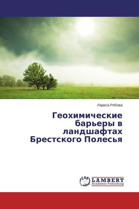 Геохимические барьеры в ландшафтах Брестского Полесья народная демонология полесья pdf