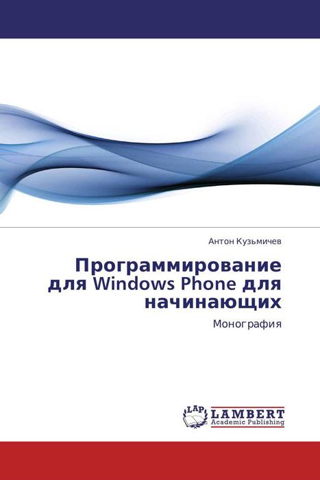 Программирование для Windows Phone для начинающих смартфон с windows phone 7