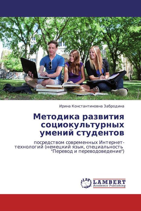 Методика развития социокультурных умений студентов