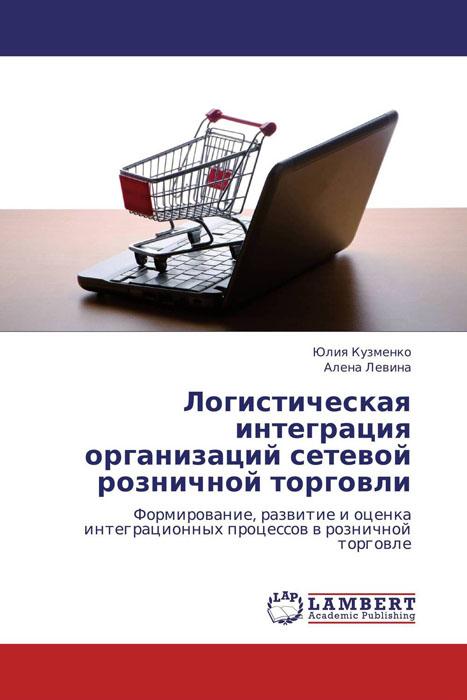 Логистическая интеграция организаций сетевой розничной торговли