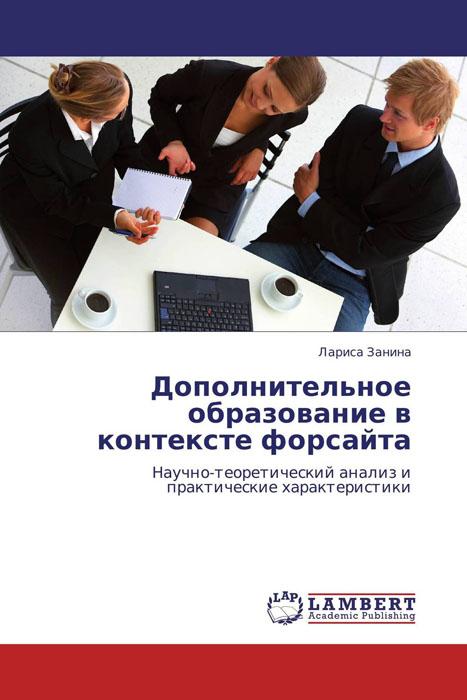Дополнительное образование в контексте форсайта дополнительное образование в контексте форсайта