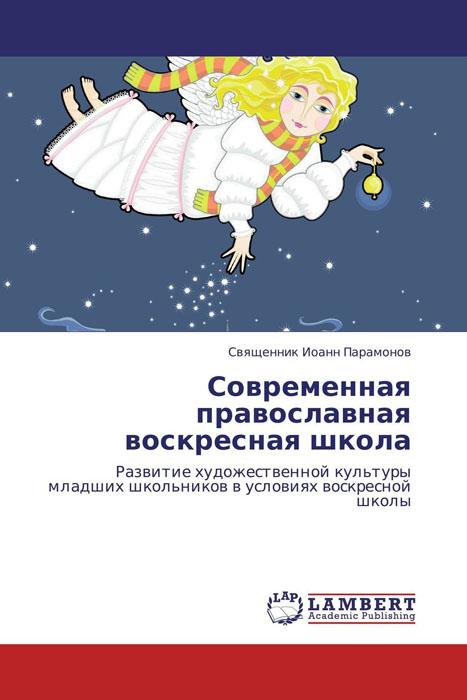 Современная православная воскресная школа воскресная школа с отцом даниилом выпуски 6 10 dvd