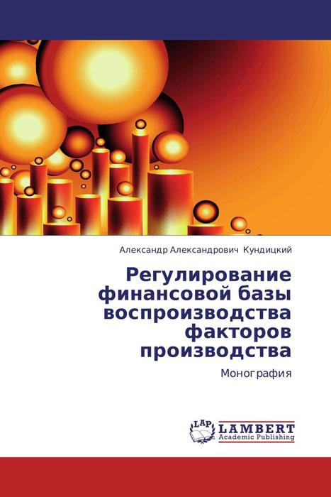 Регулирование финансовой базы воспроизводства факторов производства з н ижаева und а и горбачев государственное регулирование здравоохранения