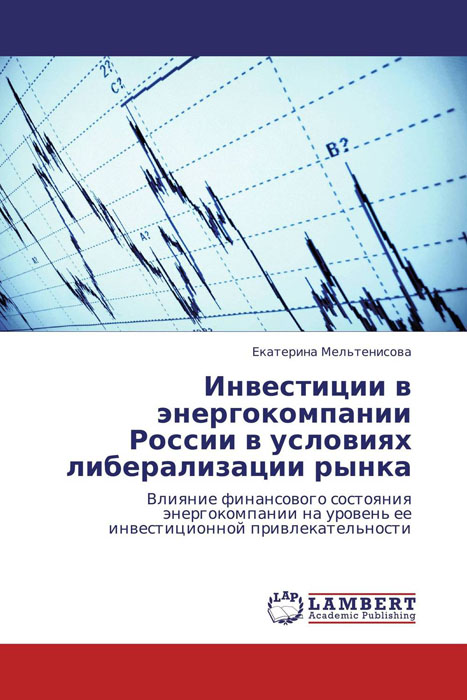 Инвестиции в энергокомпании России в условиях либерализации рынка