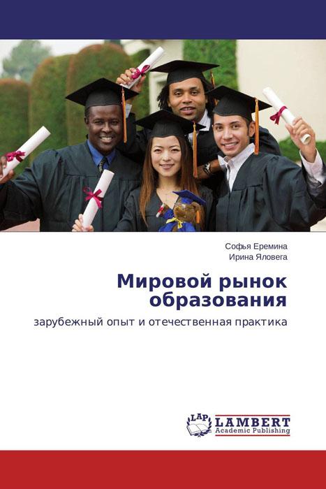Мировой рынок образования