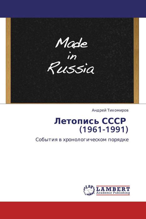 Летопись СССР   (1961-1991) куплю монеты ссср 1961 1991гг в волгограде