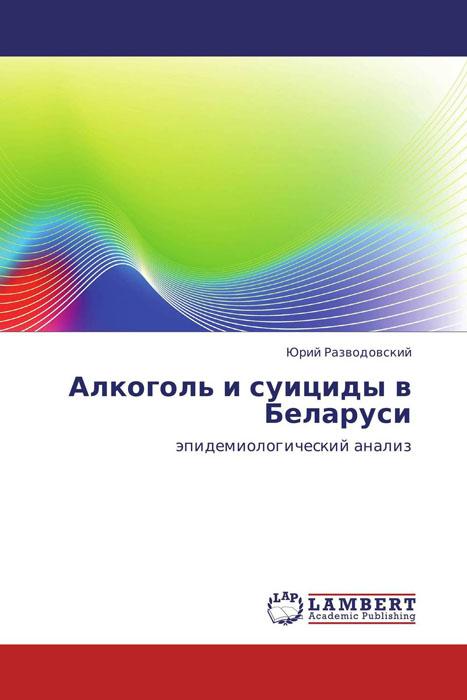 Алкоголь и суициды в Беларуси аварийный автомобиль в беларуси
