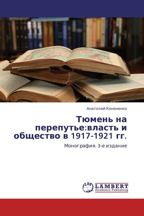 Тюмень на перепутье:власть и общество в 1917-1921 гг. крымское вино в тюмени