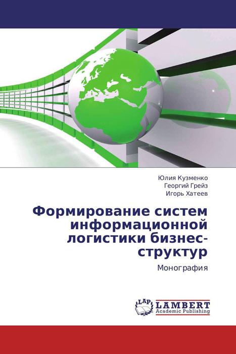 Формирование систем информационной логистики бизнес-структур