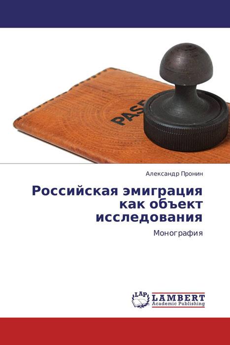 Российская эмиграция как объект исследования тарас кушнир институциональные инвесторы методологический анализ