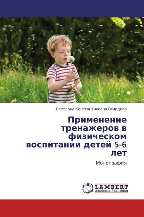 Применение тренажеров в физическом воспитании детей 5-6 лет
