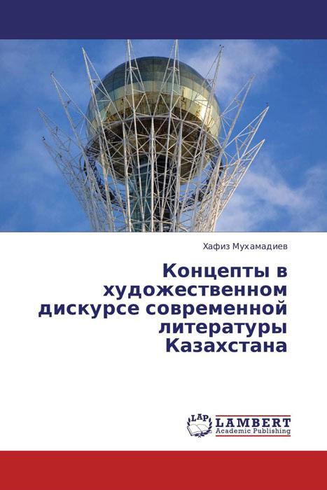 Концепты в художественном дискурсе современной литературы Казахстана
