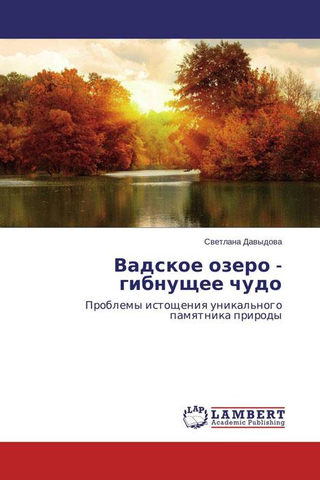 Вадское озеро - гибнущее чудо