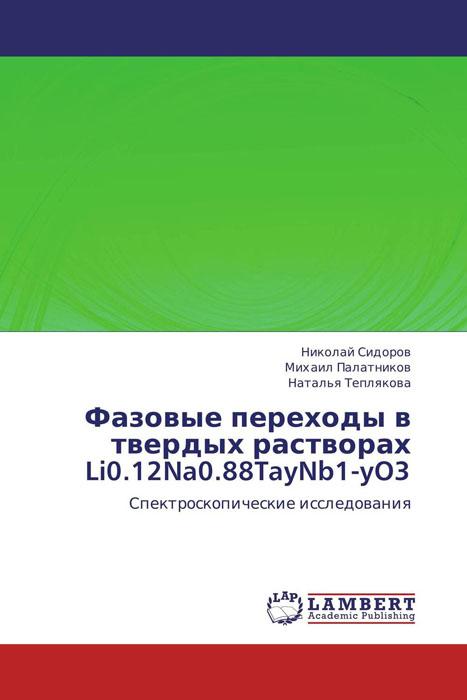 Фазовые переходы в твердых растворах Li0.12Na0.88TayNb1-yO3