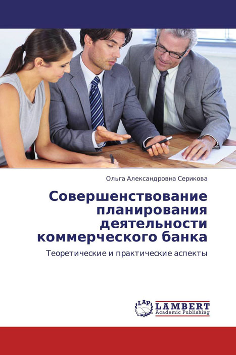 Совершенствование планирования деятельности коммерческого банка мозговые штурмы в коллективном принятии решений