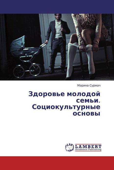 Здоровье молодой семьи. Социокультурные основы ващенко а здоровье ауры