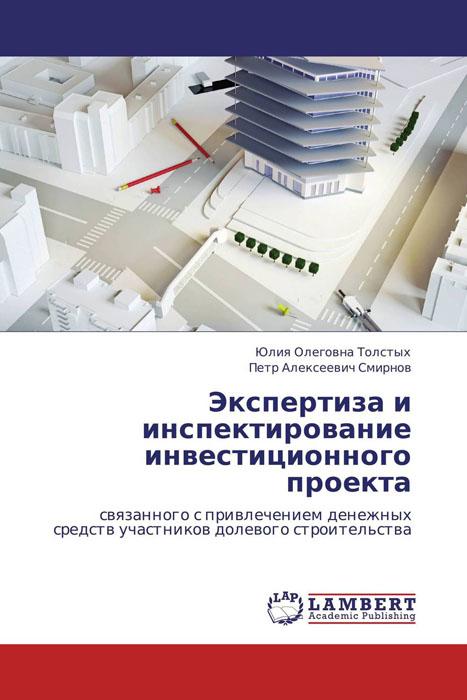 Экспертиза и инспектирование инвестиционного проекта жилые дома минск сити от застройщика