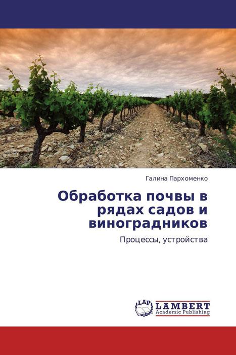 Обработка почвы в рядах садов и виноградников