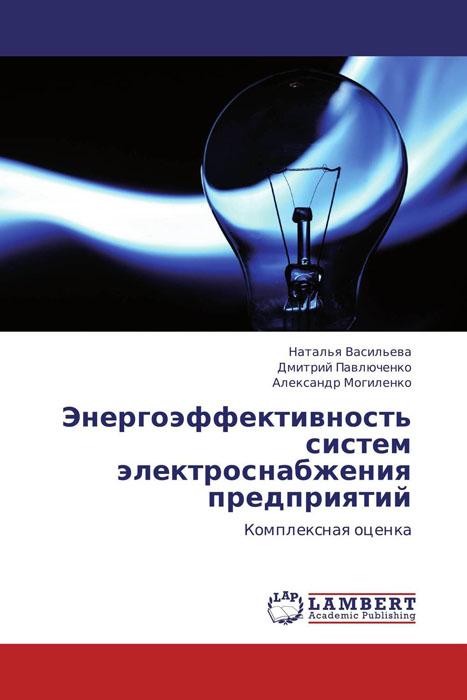 Энергоэффективность систем электроснабжения предприятий с и малафеев надежность электроснабжения учебное пособие
