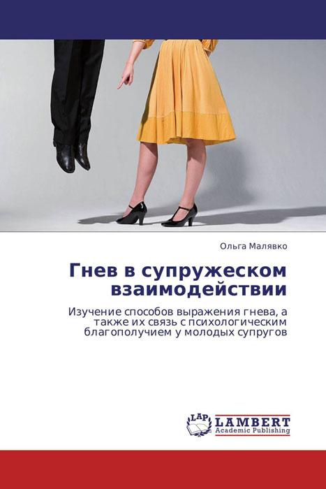 Гнев в супружеском взаимодействии дмитрий янковский рапсодия гнева