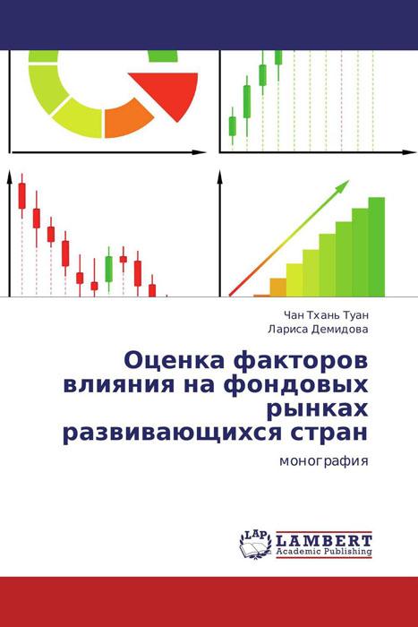 Оценка факторов влияния на фондовых рынках развивающихся стран