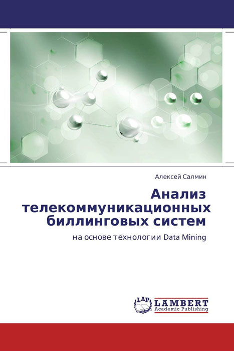 Анализ телекоммуникационных биллинговых систем мейерс с наиболее эффективное использование с