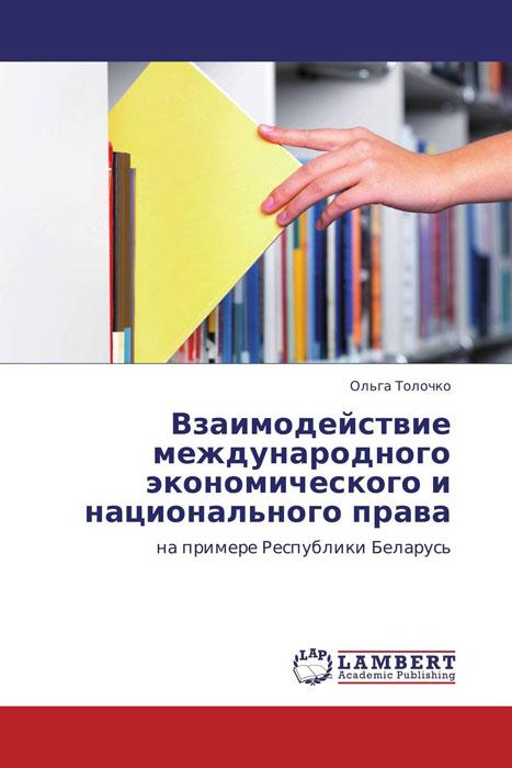 Взаимодействие международного экономического и национального права соотношение права вто и национального права государств членов монография