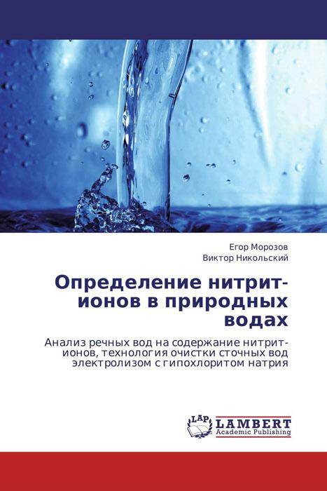 Определение нитрит-ионов в природных водах