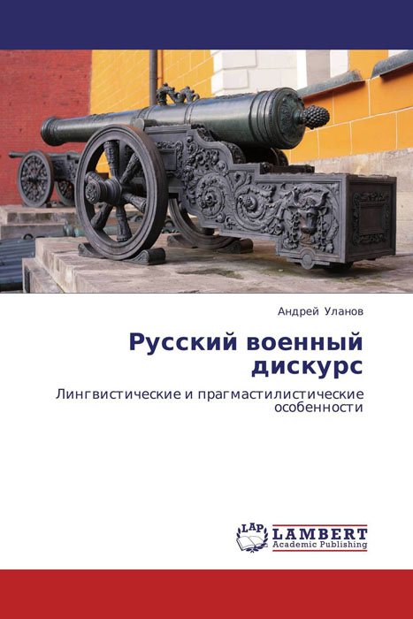Русский военный дискурс