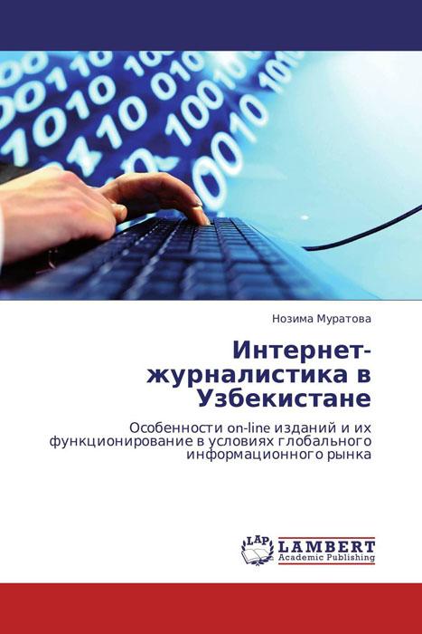 Интернет-журналистика в Узбекистане книги издательства гэотар медиа